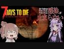 【7daystodie α19.2 MOD】4Re:感染が止まらない#10【犬】