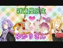 【VOICEROID劇場】☆雑貨屋店主ゆかりさん7☆【作品紹介】
