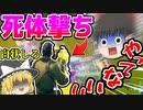 【ショート動画】死体撃ちした者の末路...【ゆっくり実況】【...