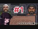 【Ultima UnderworldⅡ】#1 イメチェン(人種)【VOICEROID実況】