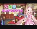 【マイクラ】エノテラクラフト【#6】