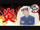【鬼滅の野原】「野原」~野原ひろしが炎を歌ってみた~【声...