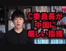 共産党の志位委員長、尖閣問題で中国王毅外相を糾弾、だらしない茂木外相も批判