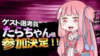 【MMD杯ZERO3】たらちゃん 様【ゲスト告知】