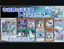 【遊戯王ADS】氷結界の還零龍 トリシューラ