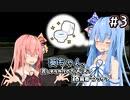 【ETS2】葵ちゃん、苦しそうやけど大丈夫?路肩寄ろっか? #3【VOICEROID実況】
