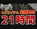 【ロマサガ3 実況】レアアイテム全部取るまで帰れません!暗闇の迷宮【リマスター版 2周目】Part24