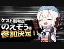 【MMD杯ZERO3】のえぞう 様【ゲスト告知】