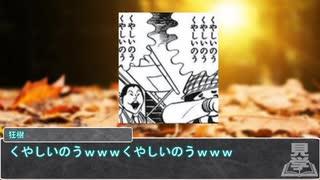 【シノビガミ】日本人と挑む「墓前にて」終