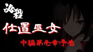 【東方MMD 必殺シリーズ】 必殺 仕置巫
