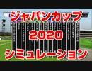 【競馬予想tv 競馬に人生】ジャパンカップ JC 2020 スターホースポケット+ シミュレーション  伝説 競馬tv】