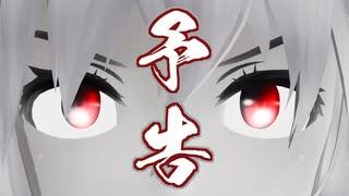 【予告】月滅の刃【MMD杯ZERO3】