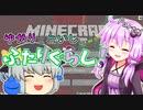 【Minecraft】ゆかりとこいしの不思議な毎日#1【マルチプレイ】