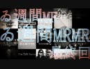 【#ゐ週間MR】ゐ週間MRMR【最終回】