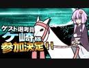 【MMD杯ZERO3】ケ崎 様【ゲスト告知】