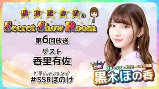 黒木ほの香のSecret Show Room【ゲスト:香里有佐】(第6回)