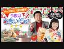 2020/11/27 グッチ裕三(金田朋子)今夜はうまいぞぉ! (第35回)