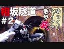 ゆっくりバイクで散歩旅 #2 相坂隧道ニコ動ver