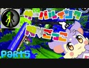 【Splatoon2】烏賊滅の炭転(いかめつのカーボンローラー)Part5【ゆっくり実況】