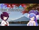ウナきりの絶景を求めて -秋の富士山(前編)【VOICEROID車載】