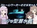 【Stormworks】クジラ型の潜水艦を作ってみた!