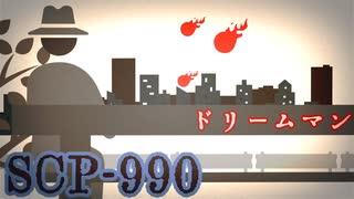SCP-990「ドリームマン」【少しせわしない
