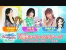 『DOAXVV』 3周年スペシャルステージ オーナーさん大集合! ヴィーナスだらけの大感謝祭! (前半)