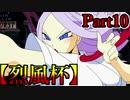 【MUGEN】ギース&ロック中心強前後タッグバトル Part10【烈風杯】