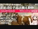 さとうささらの美術館散歩 #6 芸術遺伝子組み換え動物   マウリッツハイス美術館 Mauritshuis 【CeVIO解説】