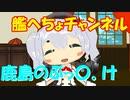 【MMD艦これ】艦へちょチャンネル:000『鹿島のぶっちゃけ趣旨説明』