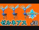 【ゼルネアス】伝説のポケモンを狩りつくす #8【ポケットモン...
