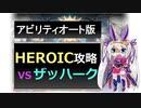 【神姫】アビオ攻略:ザッハークHEROIC【ベリト解説】