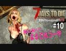 【7Days to Die】琴葉姉妹のNavezgane紀行α19 #10