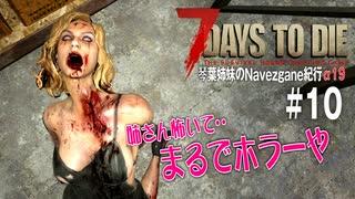 【7Days to Die】琴葉姉妹のNavezgane紀行
