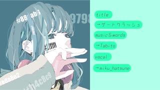 ゲートクラッシュ / 初音ミク