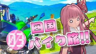 【VOICEROID車載】バイクに乗ろう!四国へ