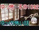 【怪談】ゆっくり怖い話・ゆっ怖1092【ゆっくり】