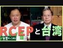 【台湾CH Vol.350】RCEPより米国との経済対話!今後も深まる台米「反中」連携 / 美しい歴史建築―日本時代の知事公邸 / 他[R2/11/28]