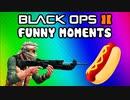 Black Ops 2 Funny Random Moments - Hot Dog, Mic Farts, Emblem Trolling, XBL Messages (Funtage)
