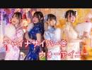 【かおなひつきした】チャイナサイバー@ウォーアイニー【踊...