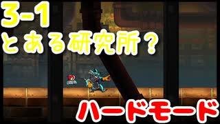 【MAD RAT DEAD】3-1 ハードモード ノーミ