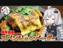 あかりめし#10「創作料理:スパンジェンバーグ」【西武ファン...