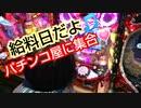 【パチンカス】給料日キターーー!!【その13】