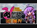 【 PUBG 】ぬかりんぴっく主題歌「Last ONE」使用オープニング