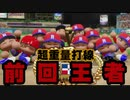 【パワプロ2018】第二次16球団英雄ペナント.36「英雄JAPAN編②」