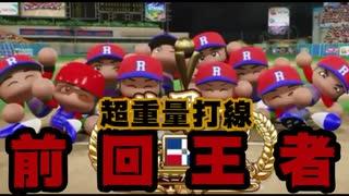 【パワプロ2018】第二次16球団英雄ペナン