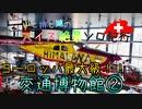 【ゆっくり】スイス絶景ソロ紀行 part37 ~スイス交通博物館② ~【旅行】
