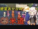 【天穂のサクナヒメ】紲星あかりの米道【初見プレイ】 Part4