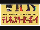 【夜王国1周年】テレキャスタービーボーイ【手描きにじさんじ】