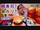 【ASMR】【咀嚼音】「とんかつ!!てりたま」それと、サバの巻き寿司と串カツ…?